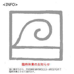 info20161008